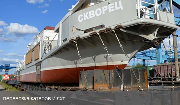 доставка грузов железнодорожные грузоперевозки